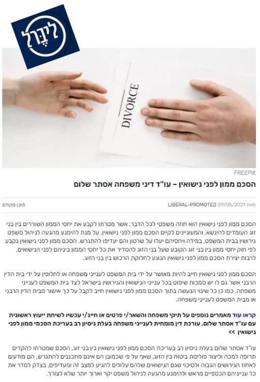 הסכם ממון לפני נישואין כתבה ליברל