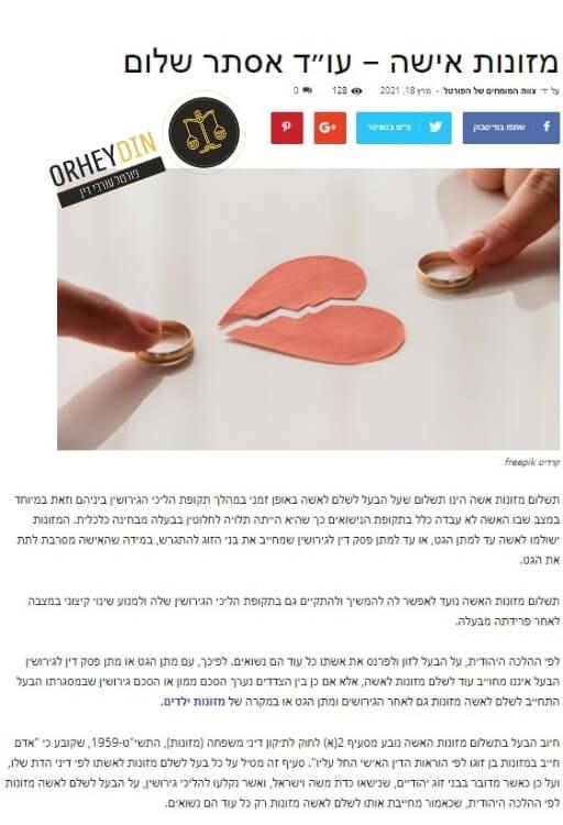מזונות אישה כתבה פורטל עורכי דין של ישראל