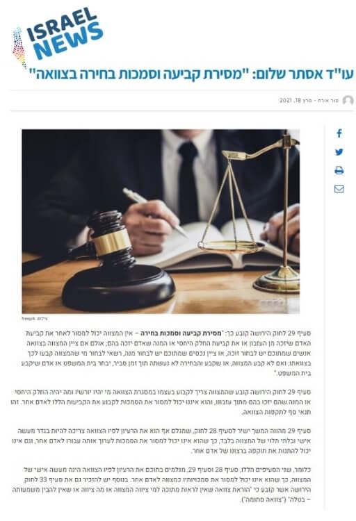 מסירת קביעה וסמכות בחירה בצוואה כתבה israelnews