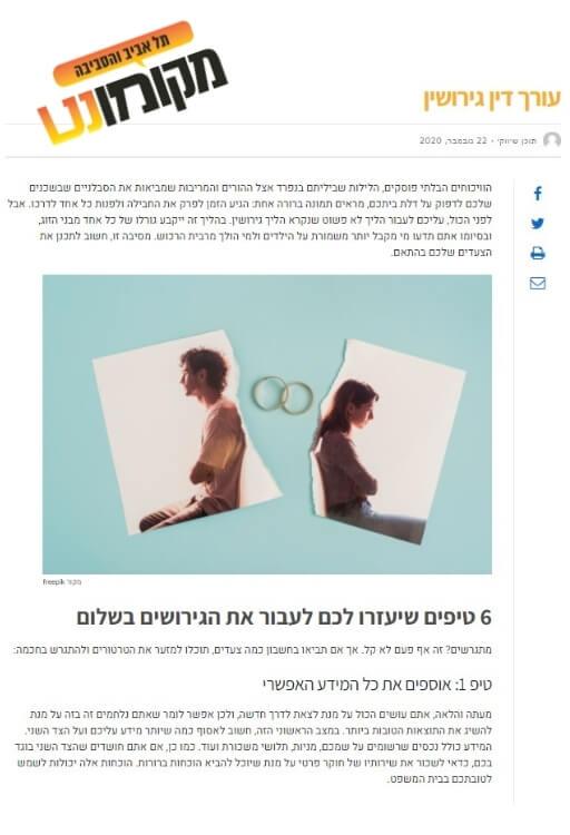 עורך דין גירושין כתבה מקומונט תל אביב