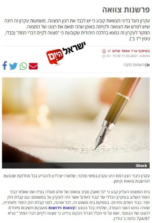 פרשנות צוואה כתבה ישראל היום