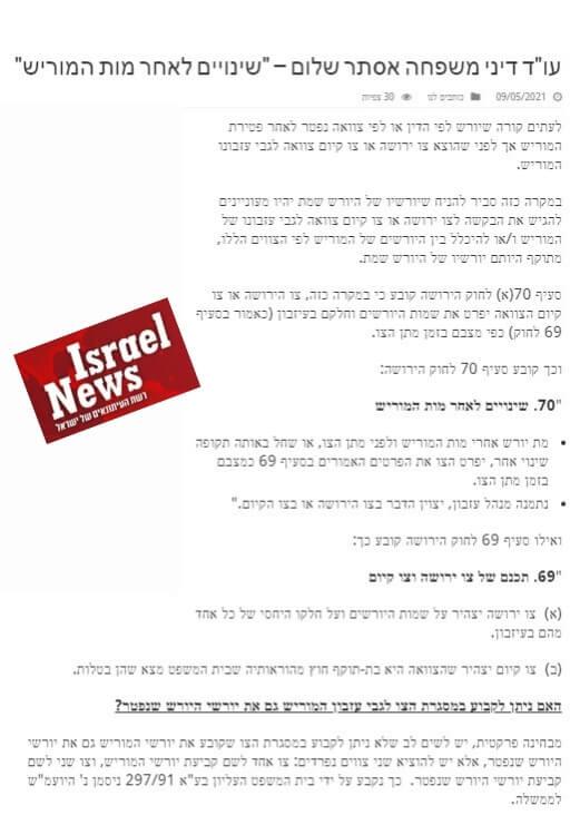 שינויים לאחר מות המוריש כתבה israel news